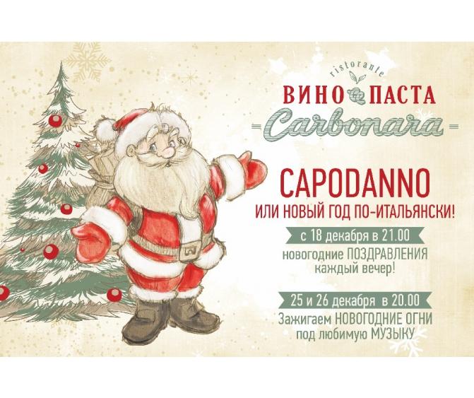 С новым годом по-итальянски открытки